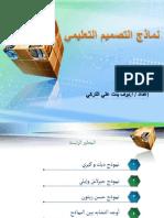 نماذج التصميم التعليمي