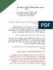 Hoghooghe bashar va ghavanine iran(حقوق بشر و قوانین ایران)