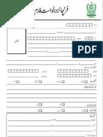 Esahulat Application Form Urdu