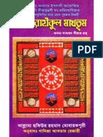 Ar Raheequl Makhtoom With Interactive Link
