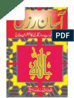 Aasaan Rizq by Sufi Abdur Rahman