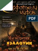 Sozdateli mirov №22 (2012)