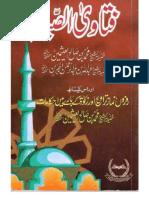 Fataawaa Al Siyaam