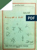 محمد مرداسي - الأمازيغية لغة وهوية الجزء الأول - رابطة الأوراس للثقافة الأمازيغية 1993