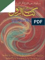Kitab-Ur-Rooh by Shaikh Ibn Qayyum RA - Urdui