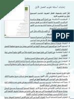 حل أسئلة التقويم الفصل الاول - 12
