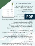 حل أسئلة التقويم الفصل الرابع - 12