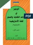 الوجيز في قواعد الكتابة و النحو للغة الأمازيغية – المزابية