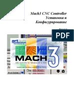 ArtSoft - Mach3 CNC Conroller. Установка и конфигурирование - 2008