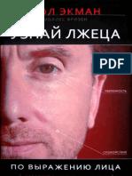 0199015 EB552 Ekman Pol Uznay Lzheca Po Vyrazheniyu Lica