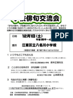 第9回交流会プリント(日本学校俳句研究会)