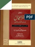 Kanz al-Ummal Vol 05 06