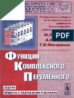 Функции компл. переменного. Задачи и примеры с подр. решен._Краснов, Киселев_2003 -208с