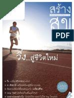 จดหมายข่าวชุมชนคนรักสุขภาพ ฉบับสร้างสุข ประจำเดือนพฤศจิกายน 2555
