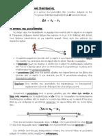 Απόσταση - Μετατόπιση - Μέση ταχύτητα