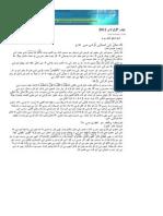 Faqotia Adaabir