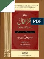 Kanz Ul Ummaal Vol 11 12