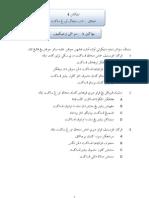 Item Akhlak (25 Mei 2012)