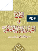 As Safa Fi Tawasal e Tabruk e Mustafa S.a.W