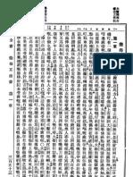 《新舊約全書》廣東話 (1934) Part 2 撒母耳記下-詩篇