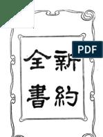 《新舊約全書》廣東話 (1934) Part 4 新約全書