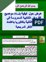 بنـــاء مواضيع الفروض الكتابية المحروسة