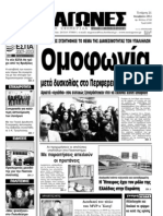 neoiagones_21.11.2012