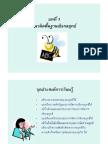 chapter 1_บทนำ.pdf