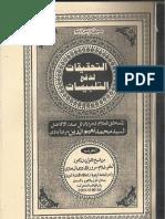 l Tehqeeqat le dafa al Talbisaat by Dr Mufti Ghulam Sarwar Qadri.pdf