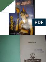Malai Arasi Sandilyan