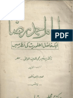 Imam Ahmad raza aik Fazil e Ahle hadees ki nazar main.pdf