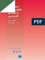 الحرية الاقتصادية في العالم العربي - التقرير السنوي 2012