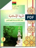 كتاب التربية الإسلامية للصف الثالث