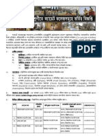Cadet College Admission in Bangladesh-2012