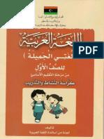 كتاب اللغة العربية للصف الاول - كراسة النشاط و التدريب