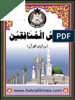 Qasassul Munafiqeen by Allama Muhammad yahya ansari