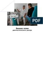 Biznes Plan Diagnostichesky Tsentr
