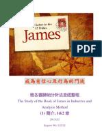 James 雅各書歸納分析法整理 (1) 簡介 & 1~ 2 章