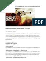 นิว อีร่า เปิดจอง Medal of Honor Warfighter Limited Edition พร้อมคอนเท้นท์พิเศษ