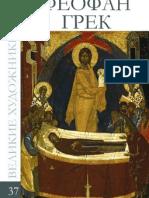 Teofan Grk Ikone