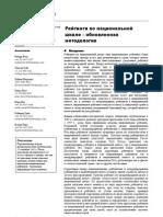 National Ratings Methodology 181206 RUS (1)