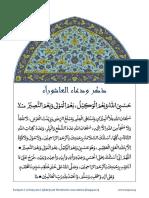 Dhikr wa Du'a al-'Ashura - Invocation & Supplication for Ashura