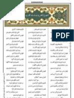 Shajarah Fatiriyyah wa Silsilah Qadiriyyah