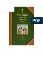 Блаженный Феофилакт Болгарский - Том 2. Толкования на Евангелия от Луки и от Иоанна - 2010