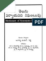 Telugu Paryaya Pada Nighantuvu