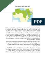 الدولة العربية النموذج وتحديات البناء - محمد المجتبي عامر