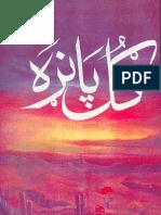 Book - Gul Pana
