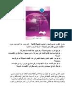 عناوين التقرير العربي السنوي الخامس للتنمية الثقافية