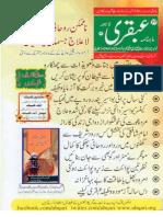 Mahnama Ubqari November 2012(Www.urdukorner.com)
