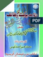 Rizq Main Barkat K Wazaif by Allama Faiz Ahmad Owaisi